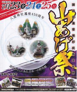 2010年 山あげ祭 金井町