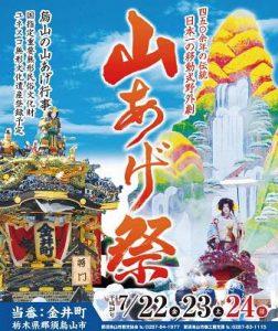 2016年 山あげ祭 金井町 ポスター