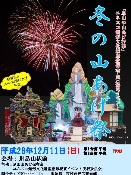 2016年 冬の山あげ祭