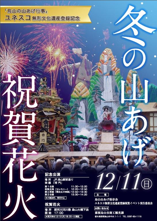 2016年 冬の山あげ祭 ユネスコ 無形文化遺産
