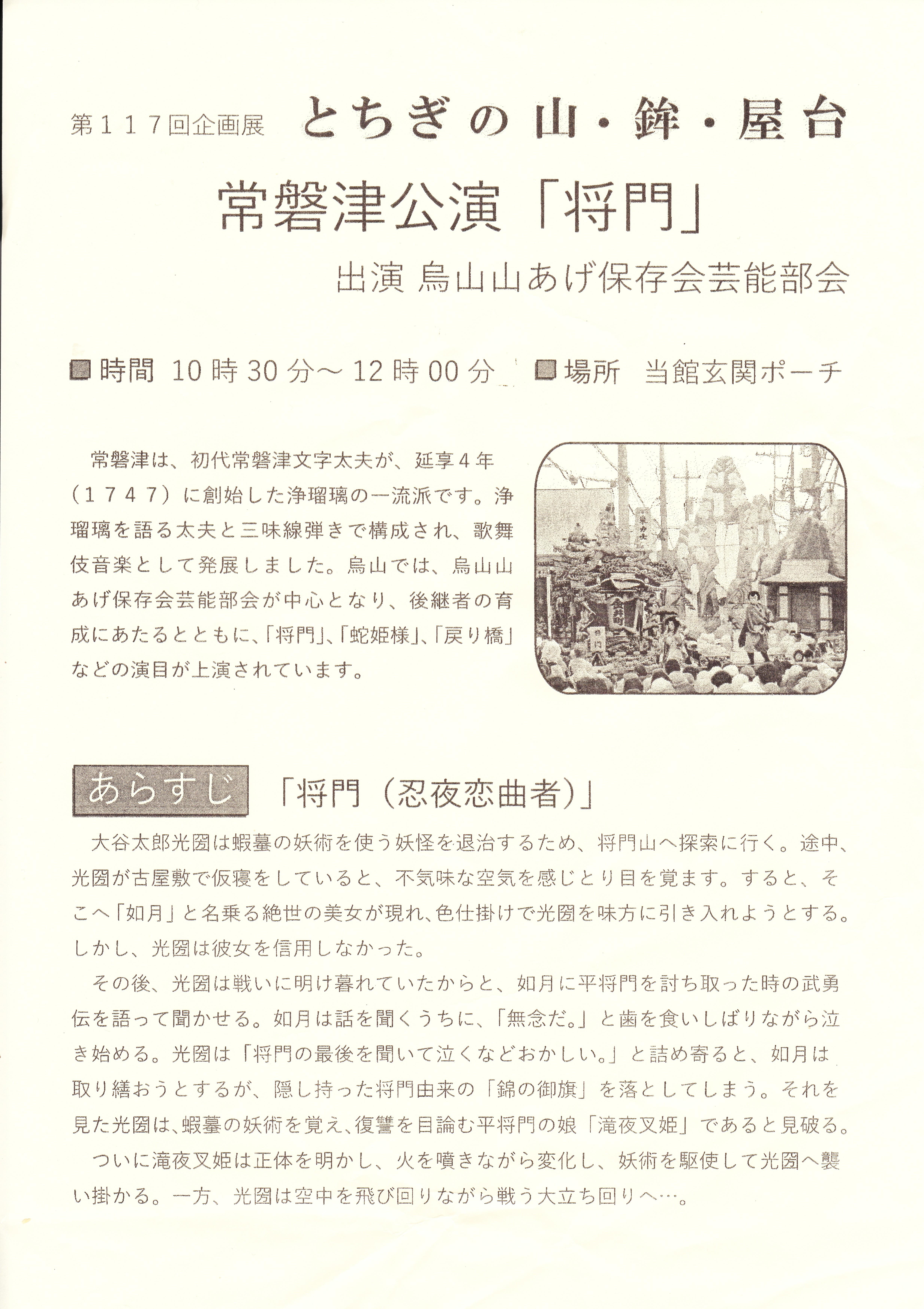 2017年 山あげ祭 栃木県立博物館 特別公演